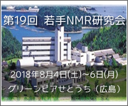 The 19th Wakate NMR Meeting